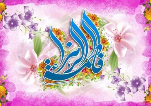 تبریک ولادت با سعادت حضرت زهرا سلام الله علیها