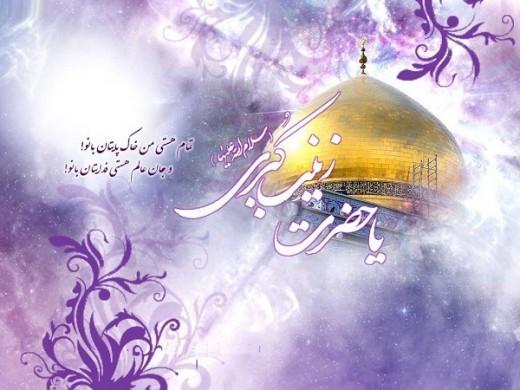 تبریک ولادت با سعادت خانم زینب کبری سلام الله علیها